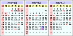 3ヶ月大安カレンダー